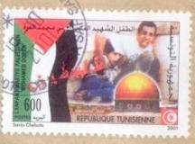 al-dura stamp